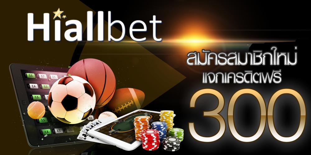hiallbet เครดิตฟรี 500