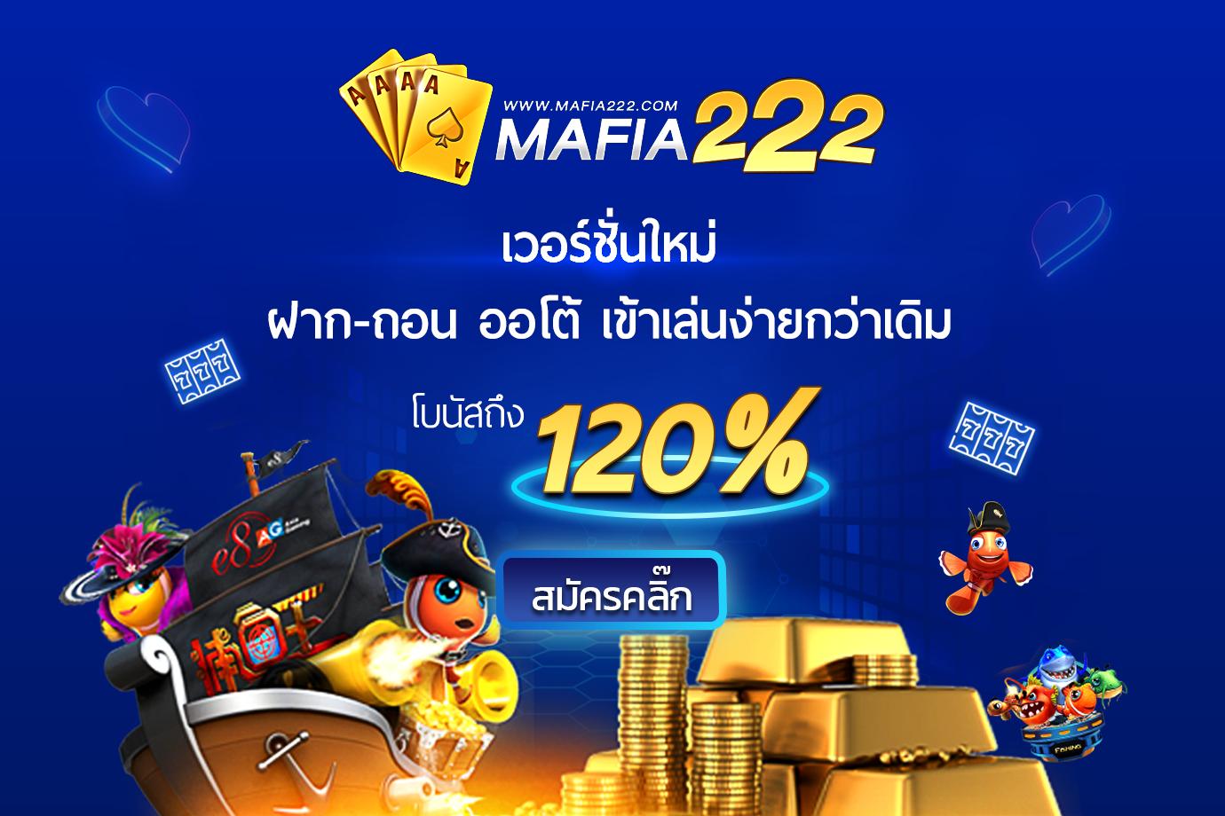 Mafia222