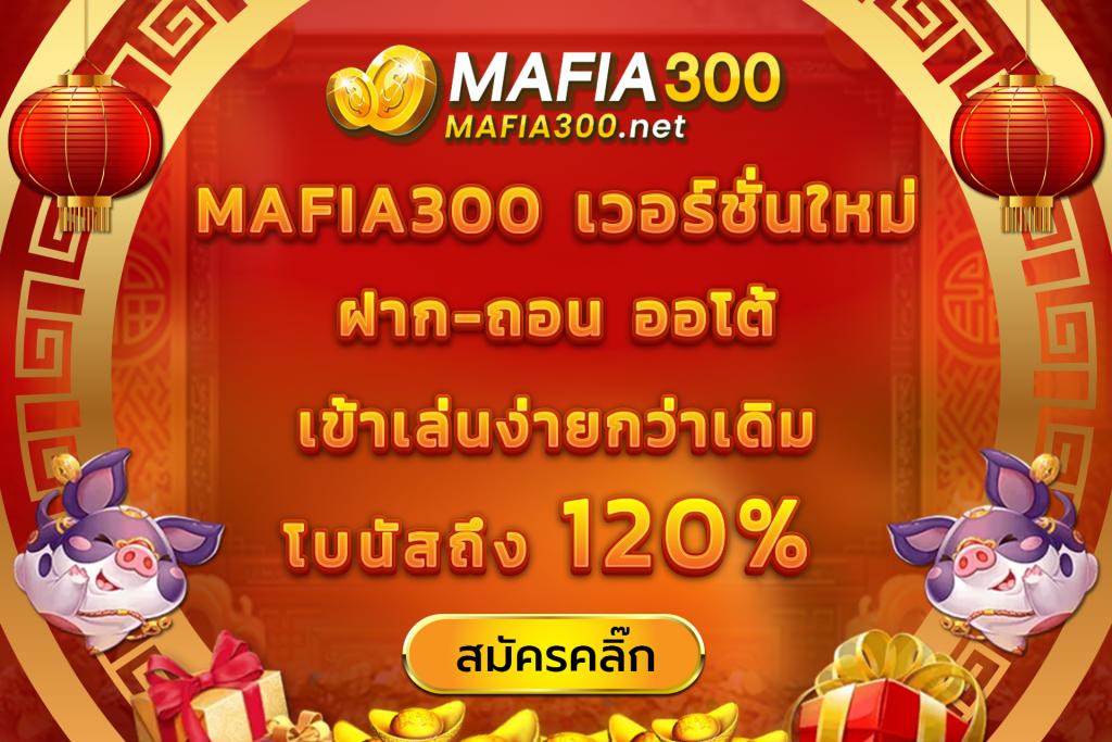 Mafia300