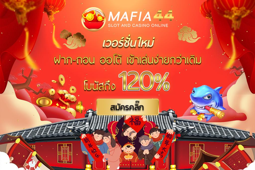 Mafia44