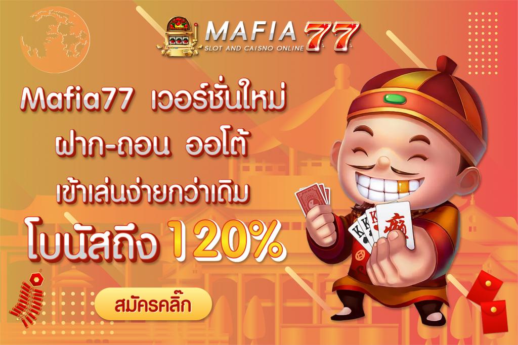 Mafia77