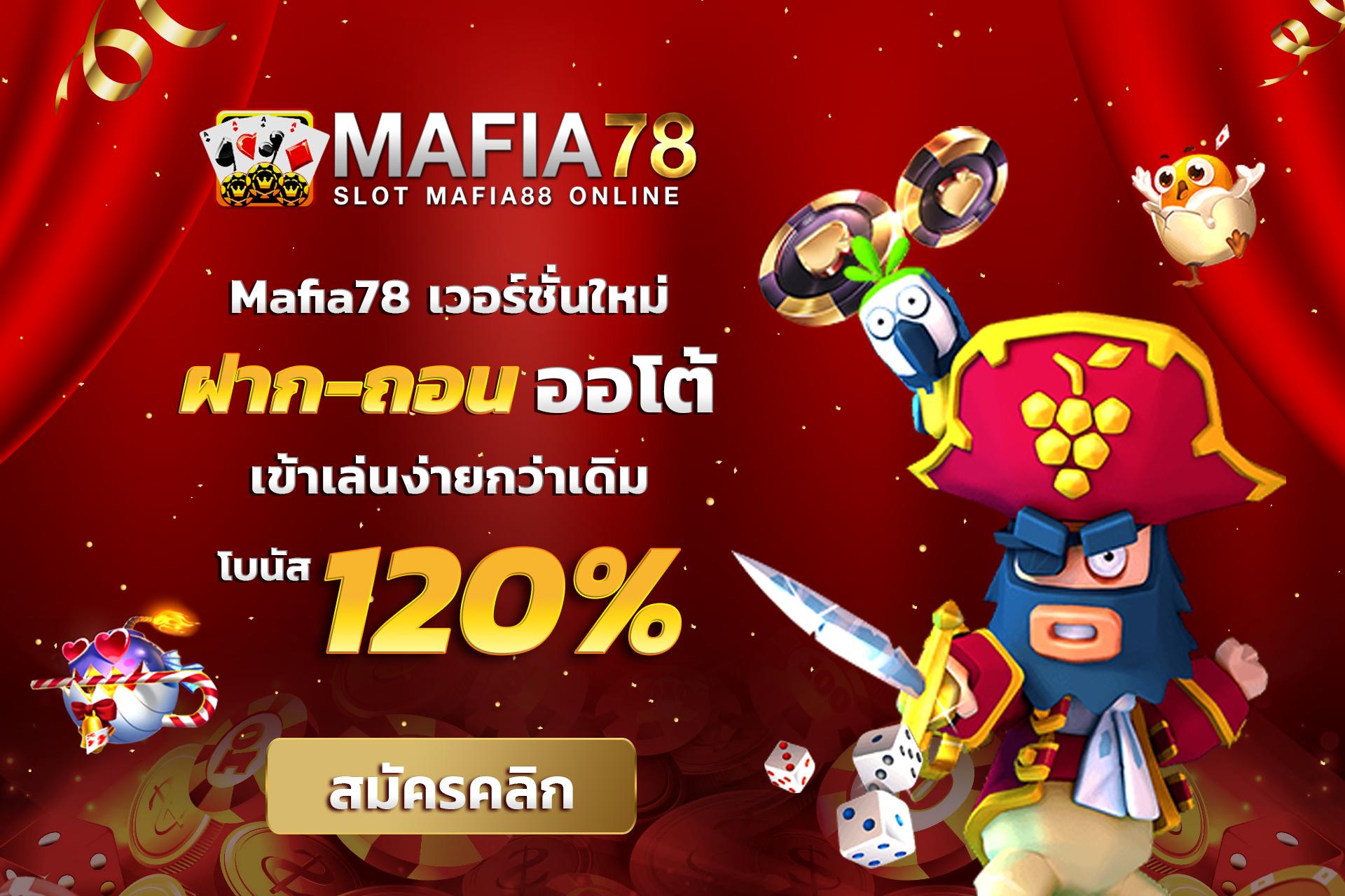 Mafia78