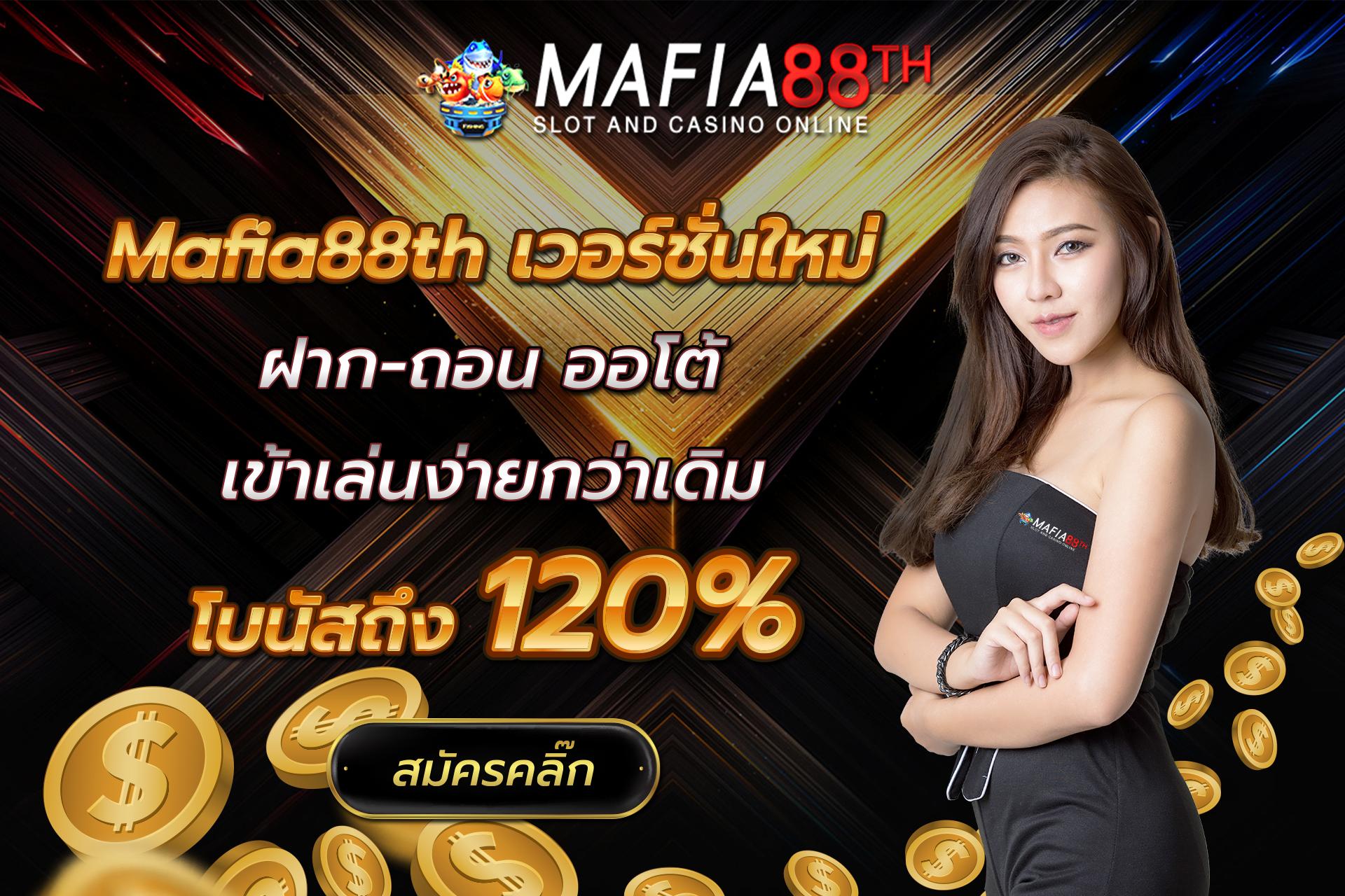 Mafia88th