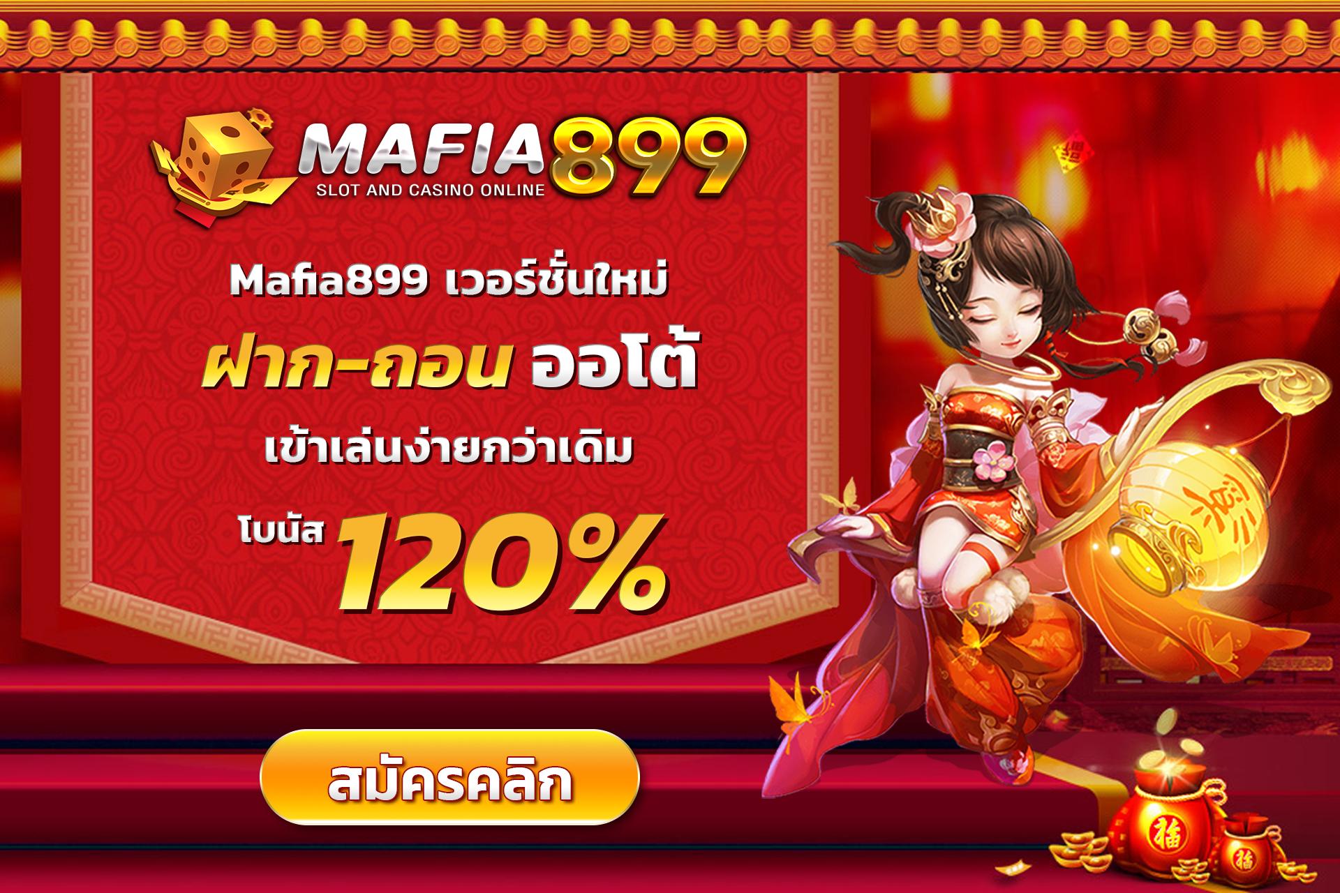 Mafia899