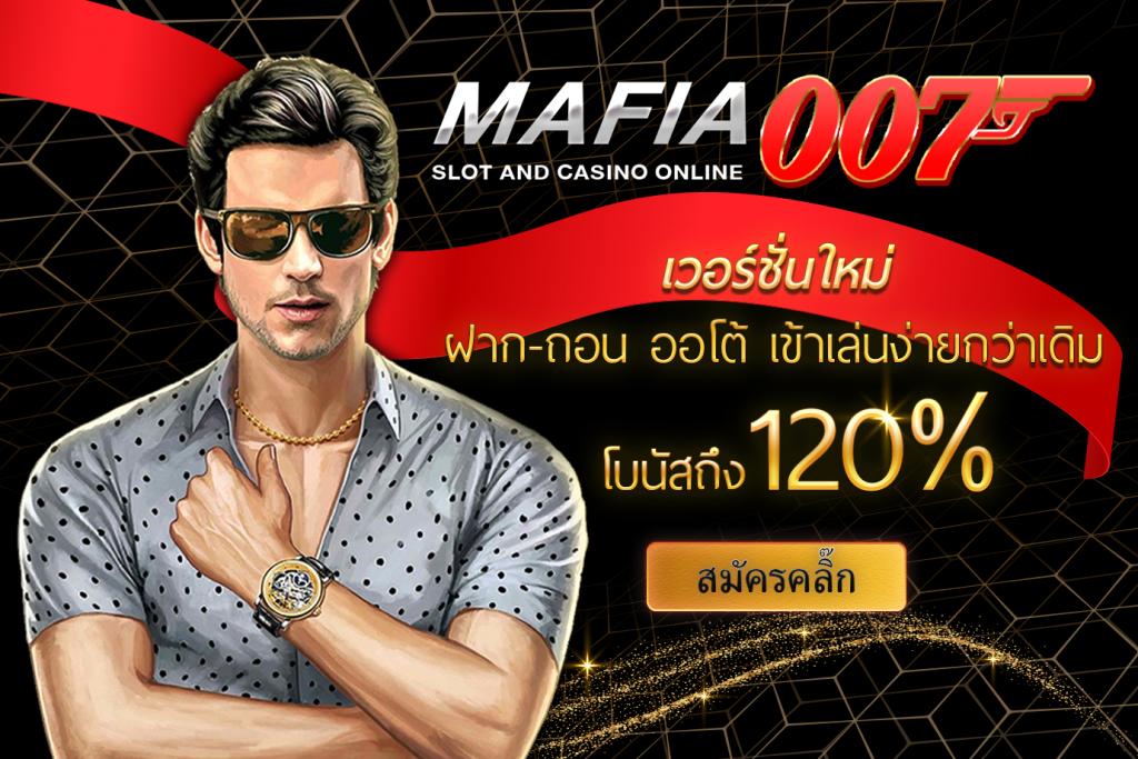 mafia007
