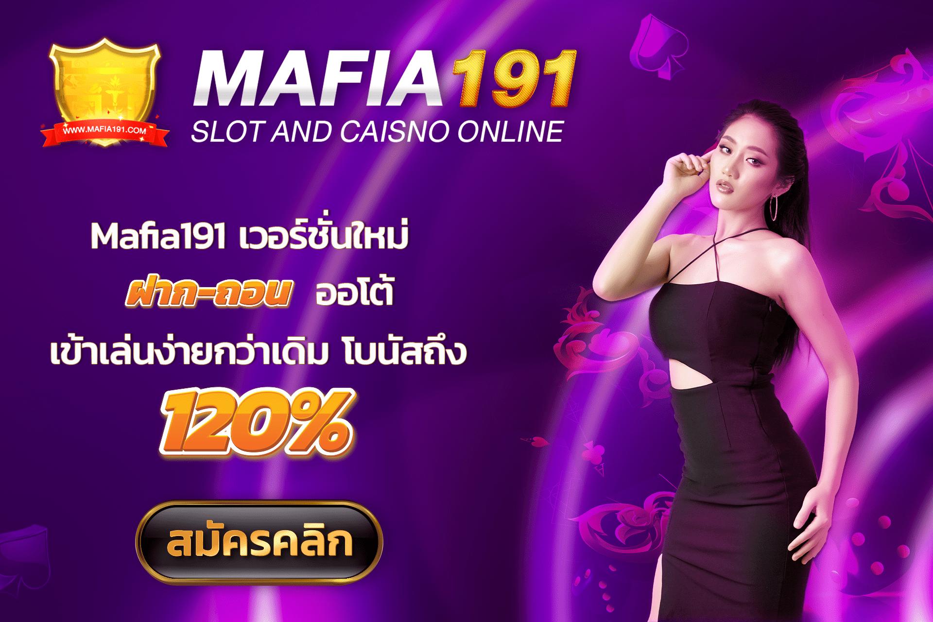 mafia191