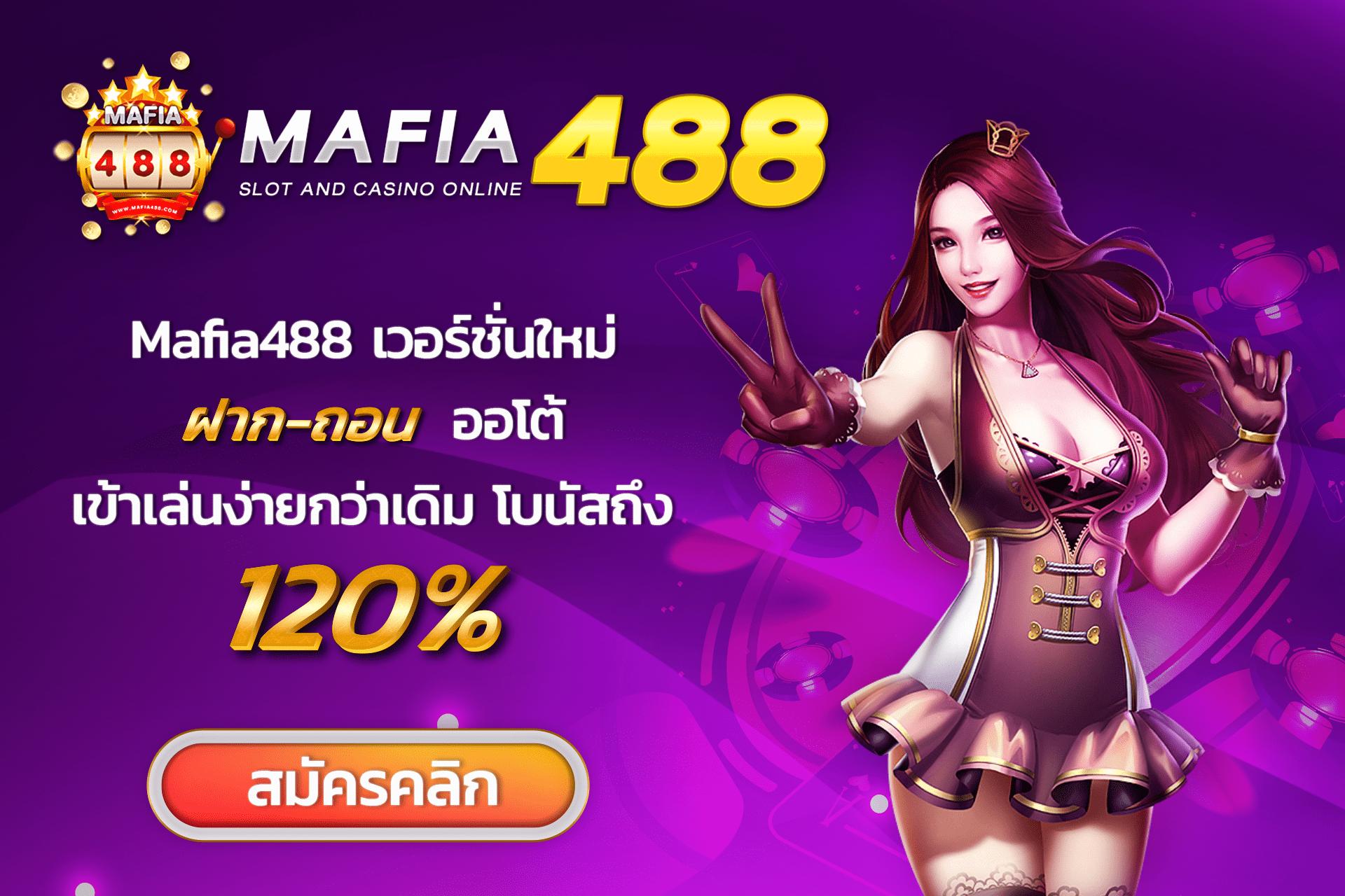 Mafia488