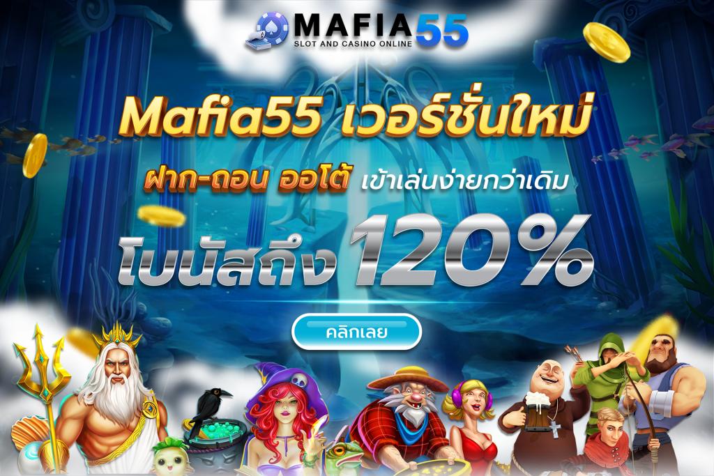 mafia55