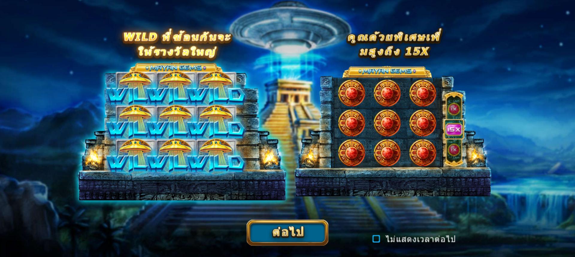 Mayan Gems Slot Online (1)