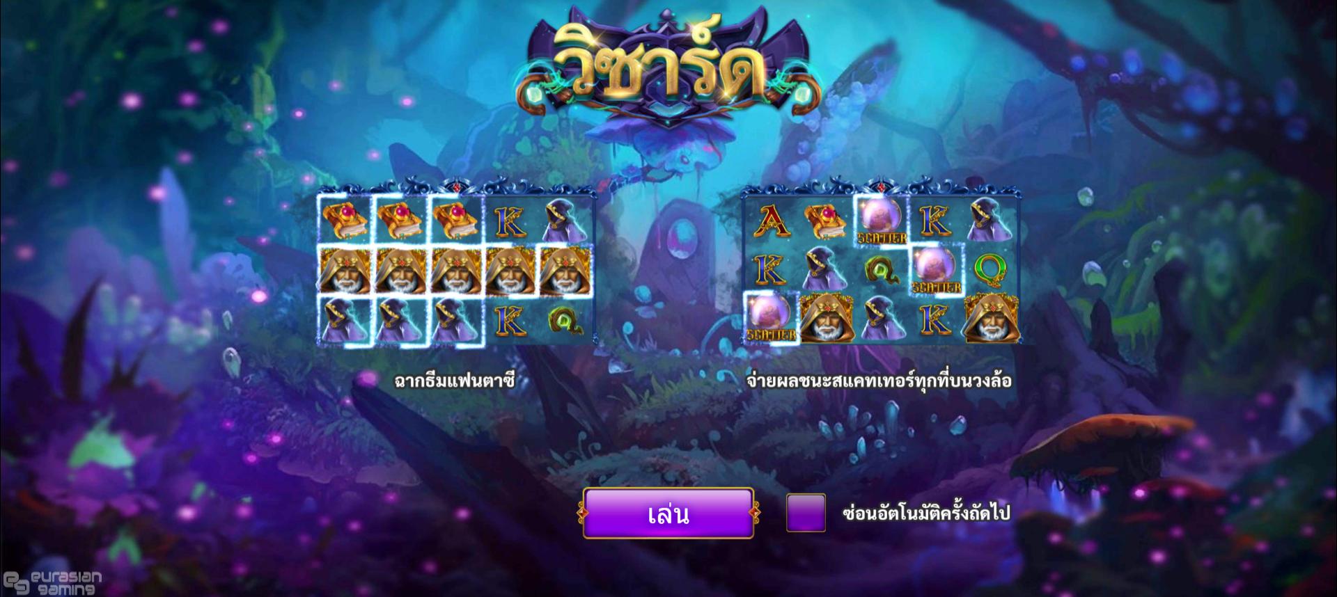 Wizard Slot Online (1)
